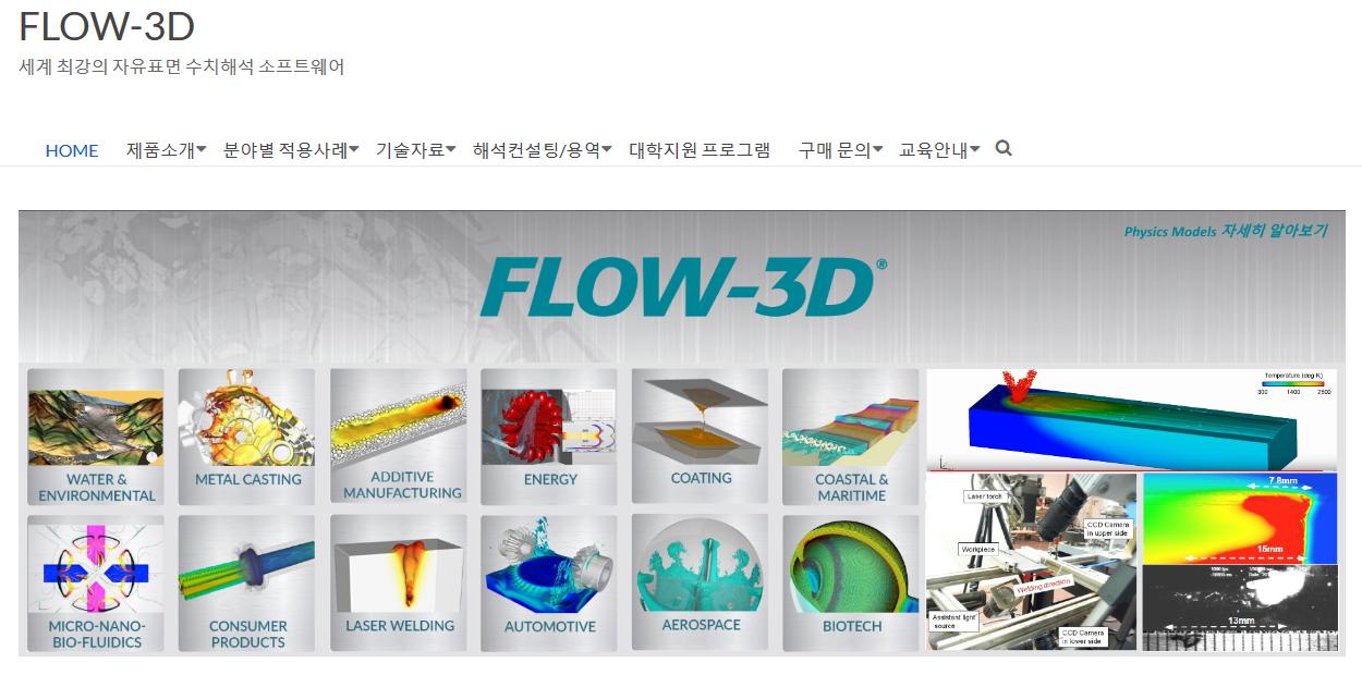 FLOW-3D 홈페이지로 이동